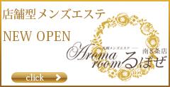 札幌のメンズエステ感覚のマッサージ店
