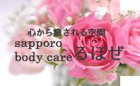 札幌出張リラクゼーションサロン・マッサージ